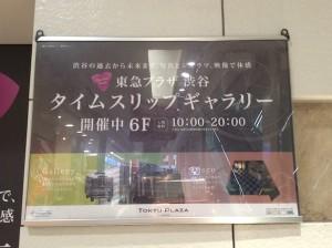 shibuya_tokyu_plaza_1