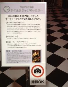 shibuya_tokyu_plaza_5